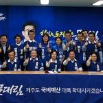 [제주 여론조사] 민주당 지지층, 대선 문재인 투표층 표심은?