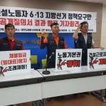 """건설노조 제주지부 """"도지사 후보들, 건설노동자 인권 보장하라"""""""