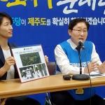 """박범계 의원 """"원희룡 가족묘 불법 논란, 도덕적.법적 문제 있어"""""""