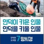 양시경 후보, SNS 활용 홍보용 파일 제작 선거운동 눈길
