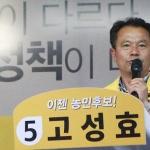 """고성효 후보 순회 유세토크...""""남북교류사업, 안덕 농산물로 시작할 것"""""""