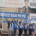 """김주용 후보 """"김재윤 전 국회의원 명예회복 앞장서겠다"""""""