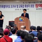 원희룡 후보, 제주장애인연대 제안 7대 공약 단계적 수용 약속
