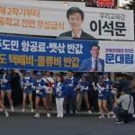 """'핫팬츠 여성유세단' 논란...원희룡 측 """"문대림 젠더의식 의문"""""""