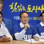 """홍영표 """"문대림과 함께 제주서 '한반도 평화의 봄' 맞아달라"""""""