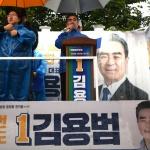 """김용범 후보 """"3선의 능력으로 변화의 완성 이뤄낼 것"""""""