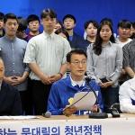 """문대림 후보 """"청년수당 60만원 지급...청년예산 1조590억원 투입"""""""