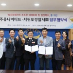 제주유나이티드-서귀포경찰서, 범죄피해자지원 협약