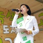 """고은영 후보 """"청년과 공감하는 녹색당 비례의원에 투표해 달라"""""""