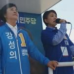 """강금실 전 장관, 강성의 후보 지원 유세 """"준비된 일꾼 뽑아달라"""""""