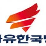 """자유한국당 """"6.13지방선거 민심의 결과, 겸허히 받아들일 것"""""""