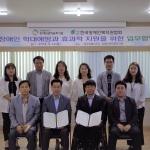 제주장애인권익옹호기관, 한국장애인복지관협회와 업무협약