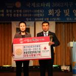제주아라로타리클럽, 신임 회장 취임 기념 사랑의 쌀 기탁