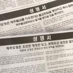 """""""제주도정 4년 불교탄압"""" 격한 성명...논란 진실은?"""