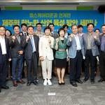 JDC, 헬스케어타운과 연계 제주형 항노화산업 육성 세미나 개최