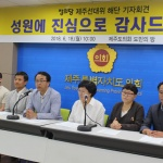 """도의회 첫 입성 정의당 제주도당, """"지방선거 성원 감사"""""""