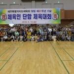 제주도체육회 창립 67주년 기념 체육인 단합대회 개최