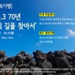 2018 평화기행 '제주4.3 70년, 평화의 길 찾아서' 22일 개막