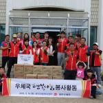 제주우체국, 아동복지센터 홍익봉사활동 전개