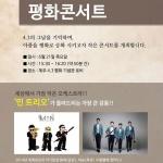 제주4.3평화공원서 국토부 관계자 방문기념 작은 음악회 개최
