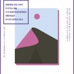 청년예술인 네트워킹 행사 '제주 넘기' 2회차 29일 개최