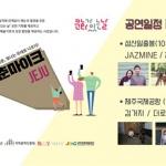 '문화가 있는날 청춘마이크' 6월 공연, 27일 개최
