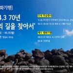 2018 평화기행 '제주 4.3 70주년, 평화의 길을 찾아서' 22~25일 개최