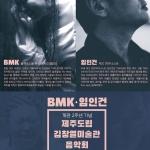 김창열미술관 개관 2주년 음악회 개최...BMK.임인건 출연