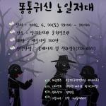 탐라도서관, 개관 29주년 기념행사 개최