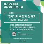 청년문화예술 역량강화 프로그램 29일 개최