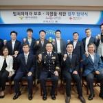 제주경찰-마사회-적십자사, 범죄피해자 지원 협약