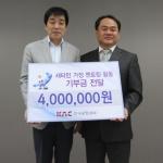한국공항공사 제주본부, 새터민 가정 멘토링 기부금 전달