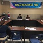 외도동, 6월 정기 통합사례관리회의 개최
