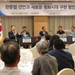 제60차 평화통일포럼 '판문점 선언과 새로운 평화시대' 개최
