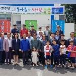 봉아름작은도서관 개관 1주년 기념행사 개최