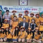 동부소방서, 한국119소년단 시범학교 발대식 개최