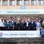 서귀포경찰서, 범죄피해자보호위원회 정기총회 개최