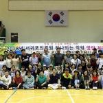 서귀포의료원, 직원 명랑 체육대회 개최