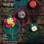 제주4.3 70주년 추모 설치미술展 '피어라 바람꽃' 개막