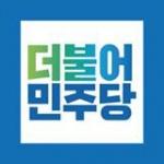 민주당, 지방선거 '해당행위' 논란 5명 제명 처분
