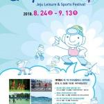 2018 제주레저스포츠대축제 내달 24일 개막...'스릴과 감동'