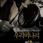 서귀포 김정문회회관 아트페스티벌 '우리비나리' 공연 개최