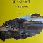 제주 토박이의 '섬·바람·오름 두 번째 이야기'