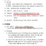 해군, 국제관함식 '제주 개최' 못 박고 대행사 물색
