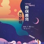 서귀포시 기당미술관, '한여름의 천문학' 기획전 개최
