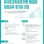 서귀포 건축문화기행 해설사 심화과정 수강생 모집