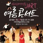 서귀포예술의전당, '여름 콘서트' 무료 공연 개최