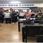 서귀포시 월평마을 도시재생대학 수료식 개최