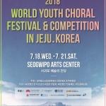 2018 세계청소년합창축제 & 경연대회 18일 개막