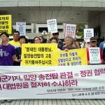 강정마을, 제주해군기지 '재판거래' 양승태 전 대법원장 검찰 고발